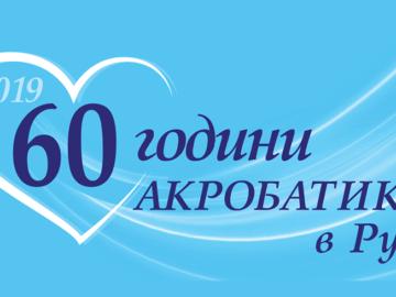 60 години акробатика в Русе