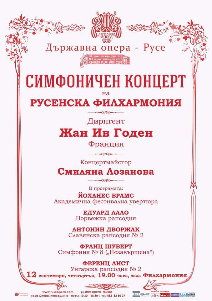 Симфоничен концерт на Русенска филхармония ще се състои на 12 септември