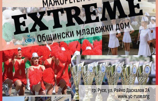 """Мажоретен състав """"Extreme"""" обявява прием на момичета за новия сезон"""