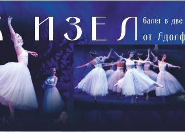 """Държавна опера - Русе представя на 11 октомври балета """"Жизел"""""""