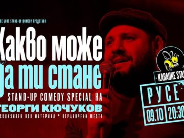 Какво може да ти стане * Stand-up Comedy Special * Русе