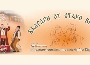 """Премиерата на оперетата """"Българи от старо време"""" ще се състои на 24 октомври"""