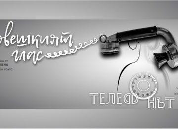 """Държавна опера представя """"Човешкият глас"""" и """"Телефонът"""" на 18 октомври"""