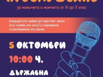 Кастинг за нови таланти обяви Детска опера - Русе