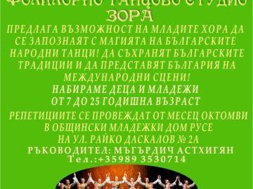 """ФТС """"Зора"""" обяви прием на момичета и момчета за новия сезон"""