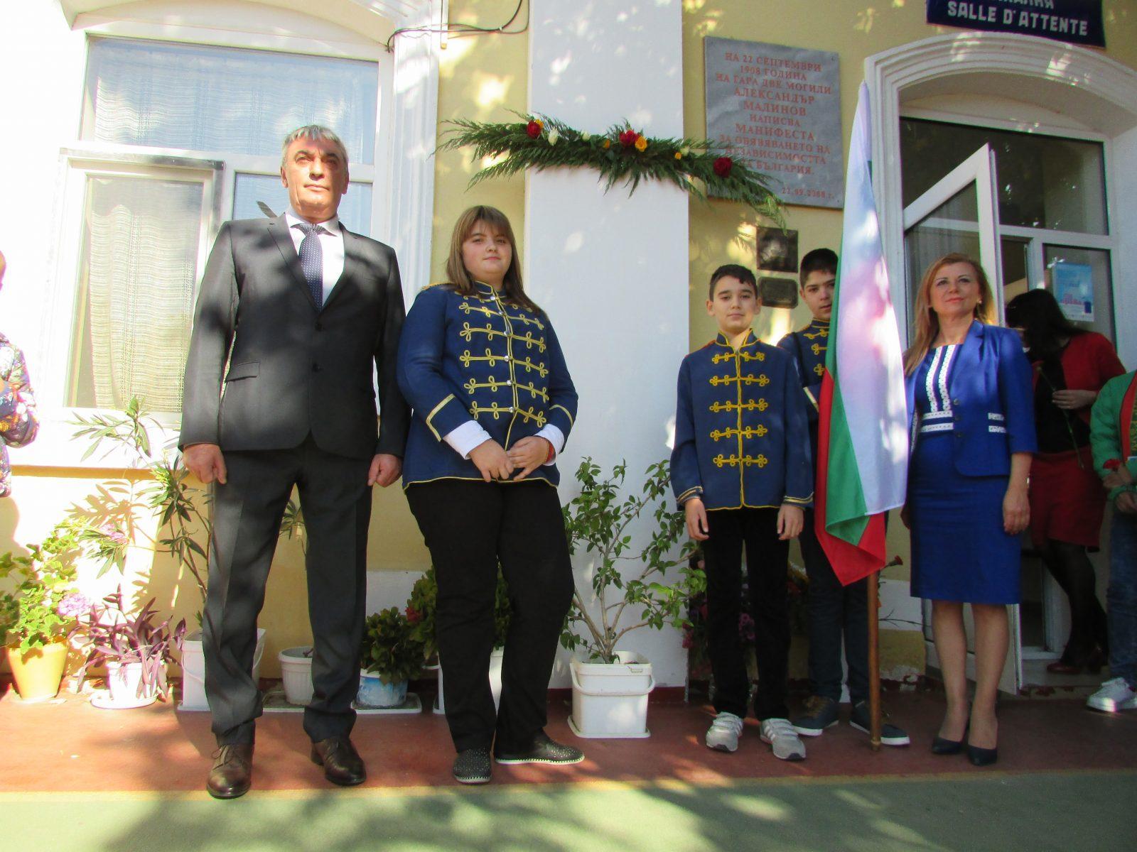 Шествие и официална церемония по повод Деня на независимостта в Две могили