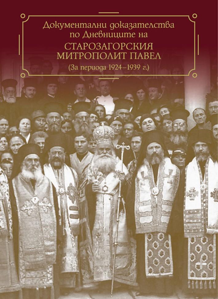 Ново издание на Русенската митрополия