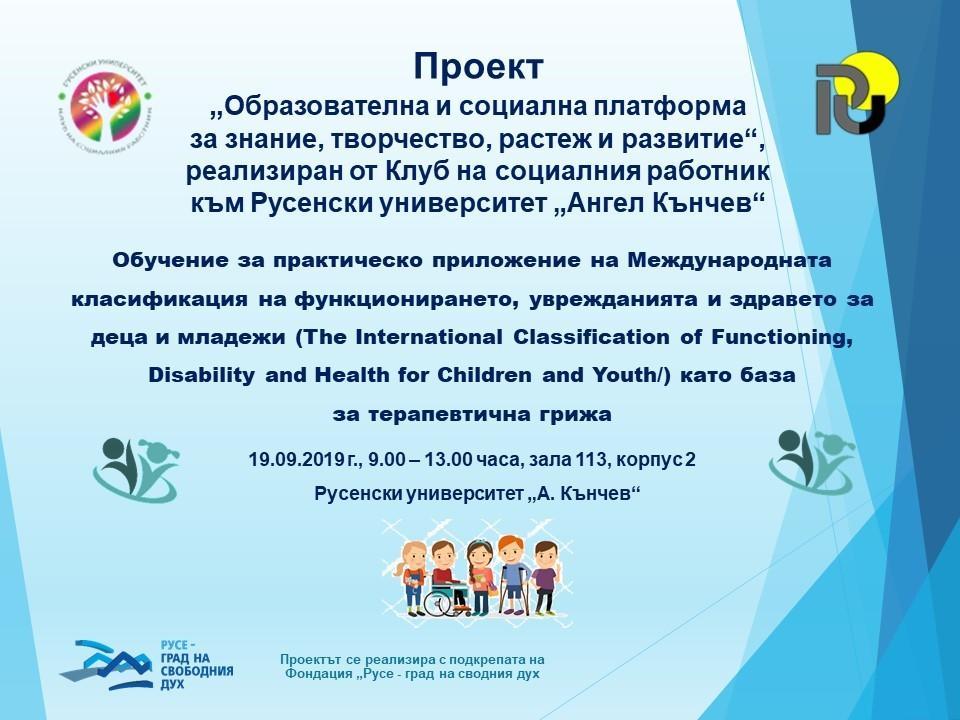 В Русенския университет ще се проведе обучение за Международната класификация на функционирането, уврежданията и здравето за деца и младежи