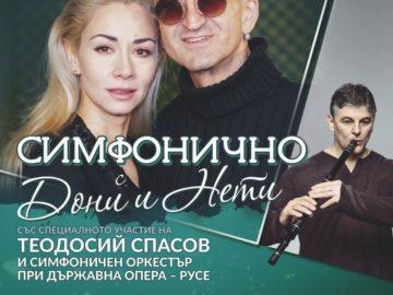 Дони, Нети и Теодосий Спасов със специален проект за Русе