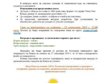 Русенският университет обяви конкурс за есе по повод Европейската нощ на учените
