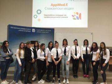 Русенската гимназия по облекло се включи в Европейската седмица на професионалните умения по инициатива на Русенската търговско-индустриална камара