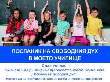 """В Русе обявиха конкурс """"Посланик на свободния дух в моето училище"""""""