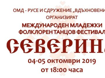 северина плакат