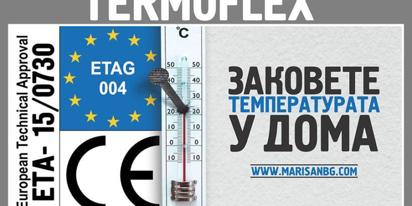 термофлекс марисан