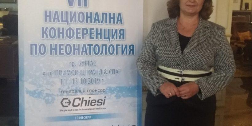 """Лекари от """"Медика"""" взеха участие в Национална конференция по неонатология"""