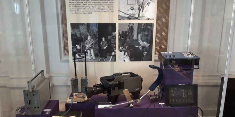 Изложба за историята на БНТ е подредена в РИМ - Русе
