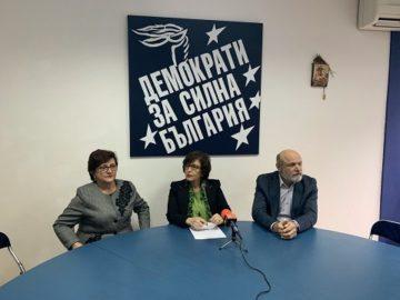 """""""Демократична България - обединение"""" оставя на членовете и симпатизантите си да гласуват по съвест в неделя"""