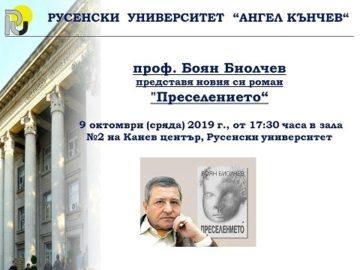 """В Русенския университет ще се състои представянето на новия роман на проф. Боян Биолчев - """"Преселението"""""""