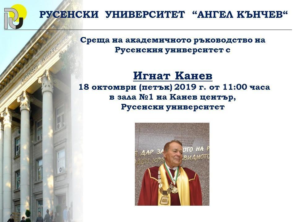 Игнат Канев се среща с академичната общност на Русенския университет