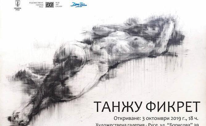 Танжу Фикрет: Балкански импресии