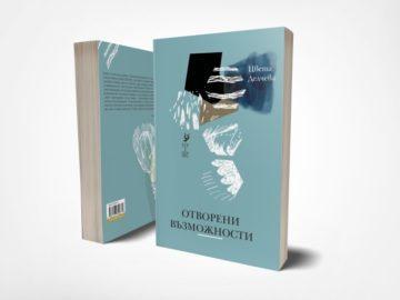 """Премиера на поетичната книга """"Отворени възможности"""" на Цвета Делчева"""