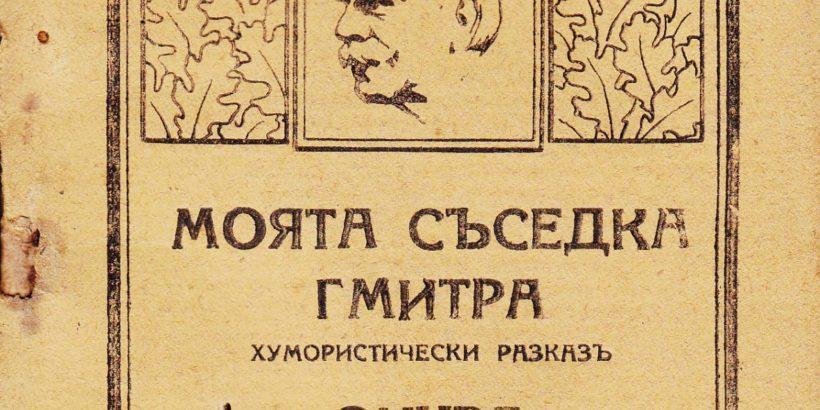 """РБ """"Л. Каравелов"""" - Русе получи ценно дарение от читател"""