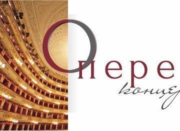 Оперен концерт ще се състои на 4 октомври
