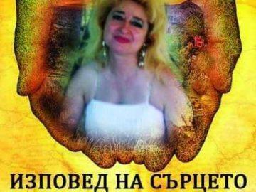 """Книгата """"Изповед на сърцето"""" на Зоя Раднева ще бъде представена в РБ """"Л. Каравелов"""""""