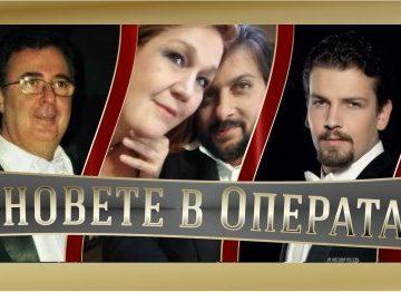 """Концерт-спектакъл """"Доновете в операта 3"""" ще се състои на 21 октомври"""