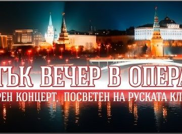 """Камерен концерт от поредицата """"Петък вечер в Операта"""" ще се състои на 18 октомври"""