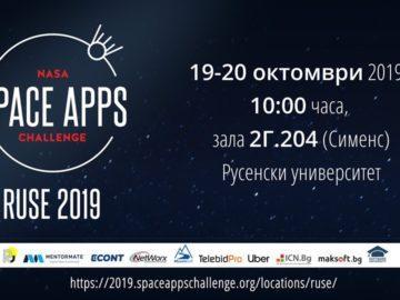 Предстои Space Apps Challenge - Ruse 2019