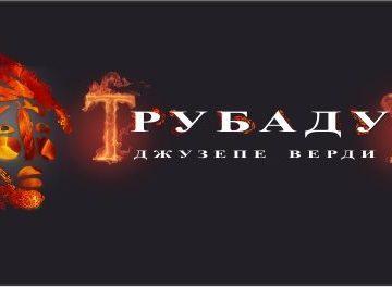 """Русенската опера представя """"Трубадур"""" на 28 октомври"""