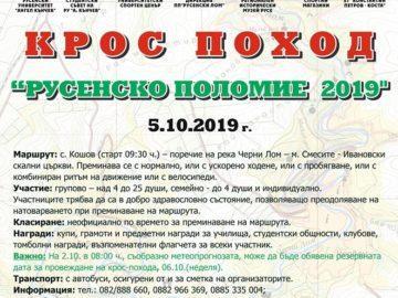 "Крос-поход ""Русенско Поломие"" ще започне в събота"