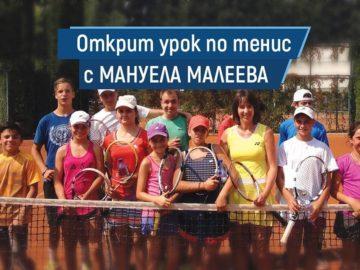 Мануела Малеева с открит урок по тенис за деца в Русе