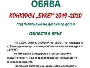 """Областният кръг на конкурса """"БУКЕТ"""" ще се състои на 19 октомври в Семерджиево"""