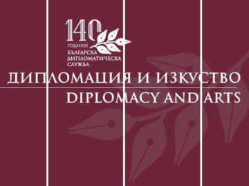 С изложба в РИМ - Русе се отбелязват 140 години българска дипломатическа служба