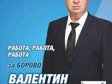 Валентин Панайотов - 2015-2019 - мандат на видими резултати за Община Борово
