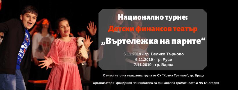 """Детски финансов театър """"Въртележка на парите"""" гостува в Русе"""