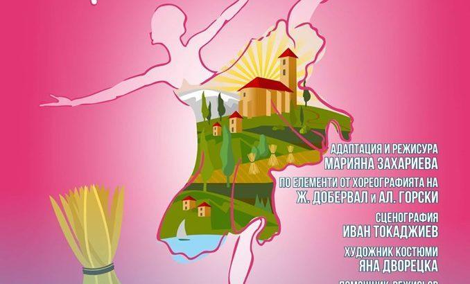 """Държавна опера - Русе представя балета """"Зле опазеното момиче"""""""