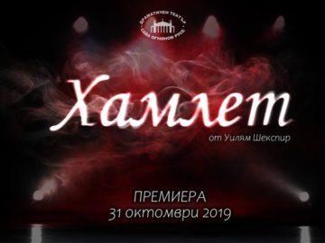 """Русенски драматичен театър ще представи в края на месеца новата си постановка """"Хамлет"""""""