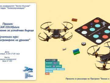 """Занятия за ученици по блоково програмиране на дронове в Русенския университет """"Ангел Кънчев"""""""