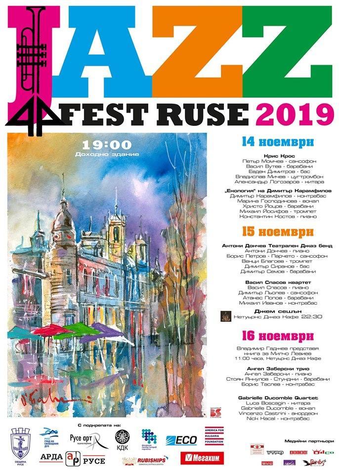 Предстои 44-ият джаз фестивал в Русе