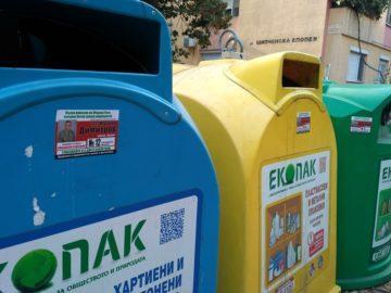 Предизборната агитация в Русе се прехвърли върху контейнерите за смет