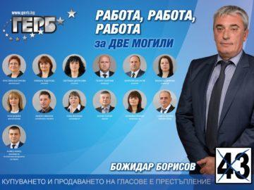 Божидар Борисов обнови общината, превърна фестивалите й в емблема