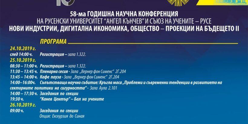 """58-ма научна конференция на Русенски университет """"Ангел Кънчев"""" и Съюз на учените – Русе"""