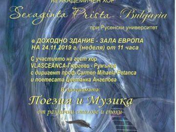 Първи самостоятелен матине-концерт на Академичен хор Сексагинта Приста Русе