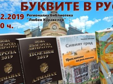"Алманах, стихосбирка и книга-антиутопия ще представи Фондация ""Буквите"""