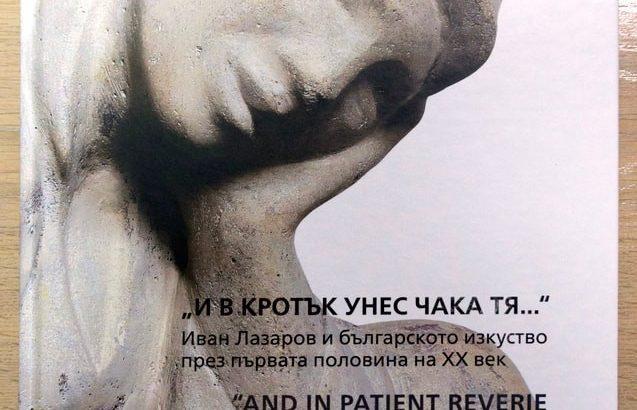 Творби от фонда на Художествена галерия - Русе могат да бъдат видяни в изложбите, организирани от Софийска градска художествена галерия
