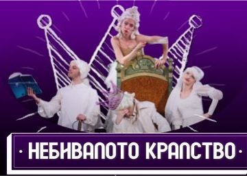 """Държавна опера - Русе представя """"Небивалото кралство"""" на 3 декември"""