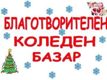 """Коледен благотворителен базар ще се състои в ОУ """"Иван Вазов"""" - Русе"""
